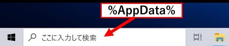 タスクバーの検索バーに「%AppData%」と入力